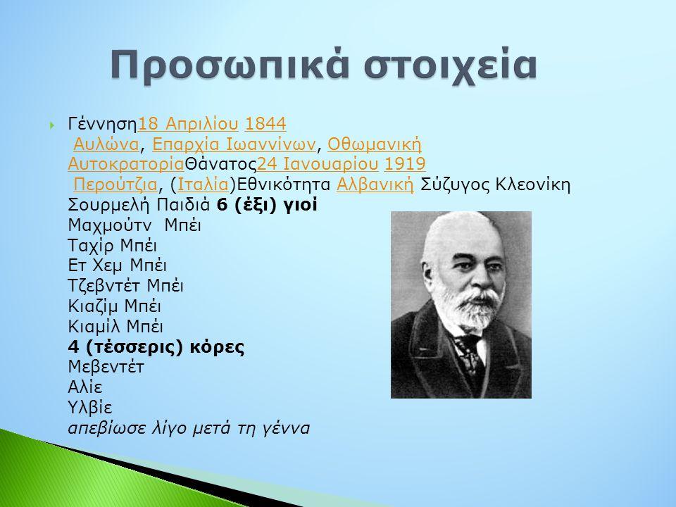  Γέννηση18 Απριλίου 1844 Αυλώνα, Επαρχία Ιωαννίνων, Οθωμανική ΑυτοκρατορίαΘάνατος24 Ιανουαρίου 1919 Περούτζια, (Ιταλία)Εθνικότητα Αλβανική Σύζυγος Κλ