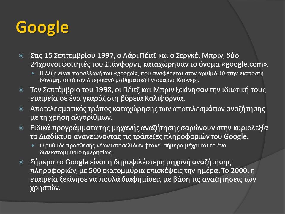  Στις 15 Σεπτεμβρίου 1997, ο Λάρι Πέιτζ και ο Σεργκέι Μπριν, δύο 24χρονοι φοιτητές του Στάνφορντ, καταχώρησαν το όνομα «google.com».