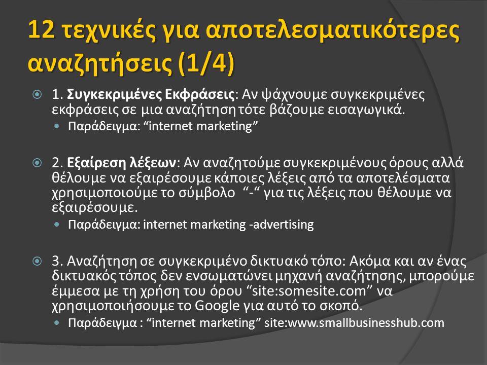 """ 1. Συγκεκριμένες Εκφράσεις: Αν ψάχνουμε συγκεκριμένες εκφράσεις σε μια αναζήτηση τότε βάζουμε εισαγωγικά. Παράδειγμα: """"internet marketing""""  2. Εξαί"""