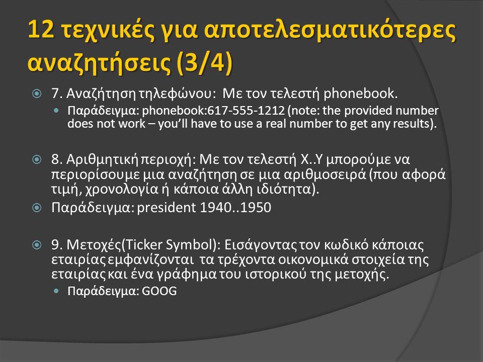  7. Αναζήτηση τηλεφώνου: Με τον τελεστή phonebook.
