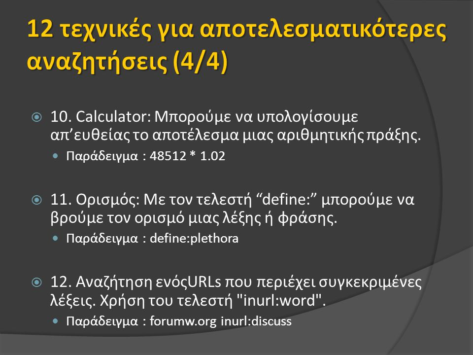  10. Calculator: Μπορούμε να υπολογίσουμε απ'ευθείας το αποτέλεσμα μιας αριθμητικής πράξης.