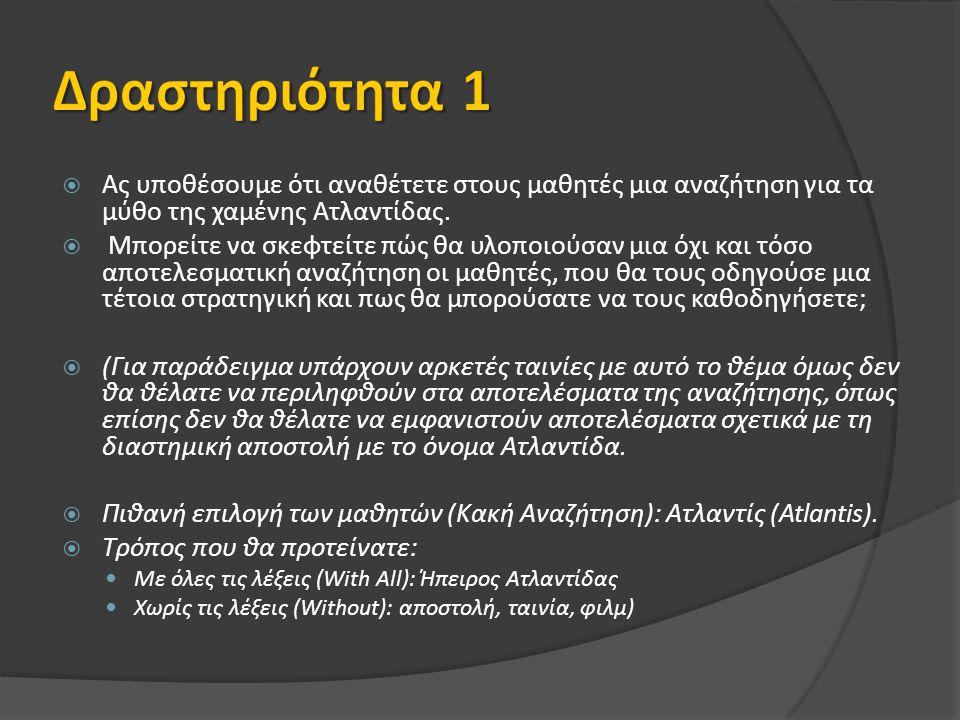  Ας υποθέσουμε ότι αναθέτετε στους μαθητές μια αναζήτηση για τα μύθο της χαμένης Ατλαντίδας.
