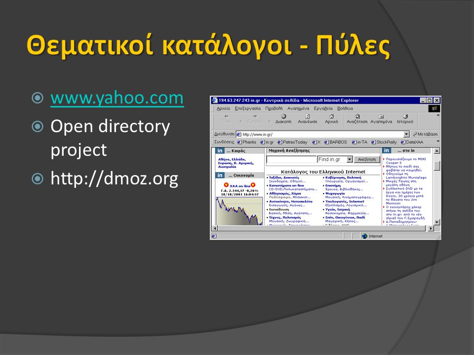  www.yahoo.com www.yahoo.com  Open directory project  http://dmoz.org