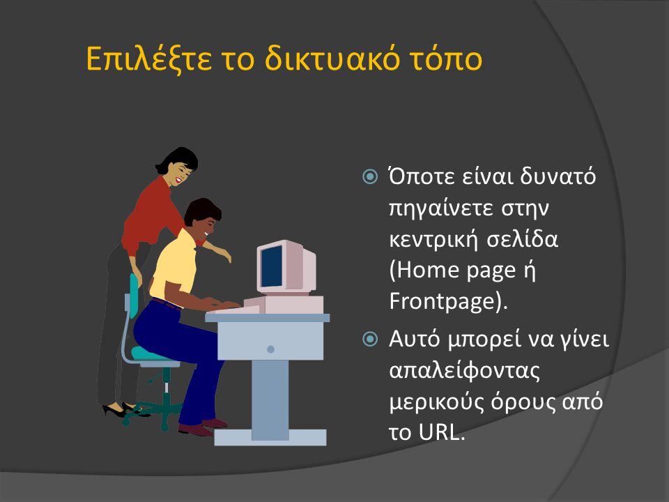 Επιλέξτε το δικτυακό τόπο  Όποτε είναι δυνατό πηγαίνετε στην κεντρική σελίδα (Home page ή Frontpage).