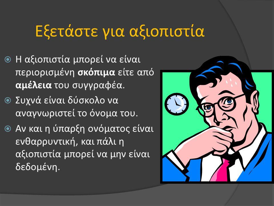 Εξετάστε για αξιοπιστία  Η αξιοπιστία μπορεί να είναι περιορισμένη σκόπιμα είτε από αμέλεια του συγγραφέα.