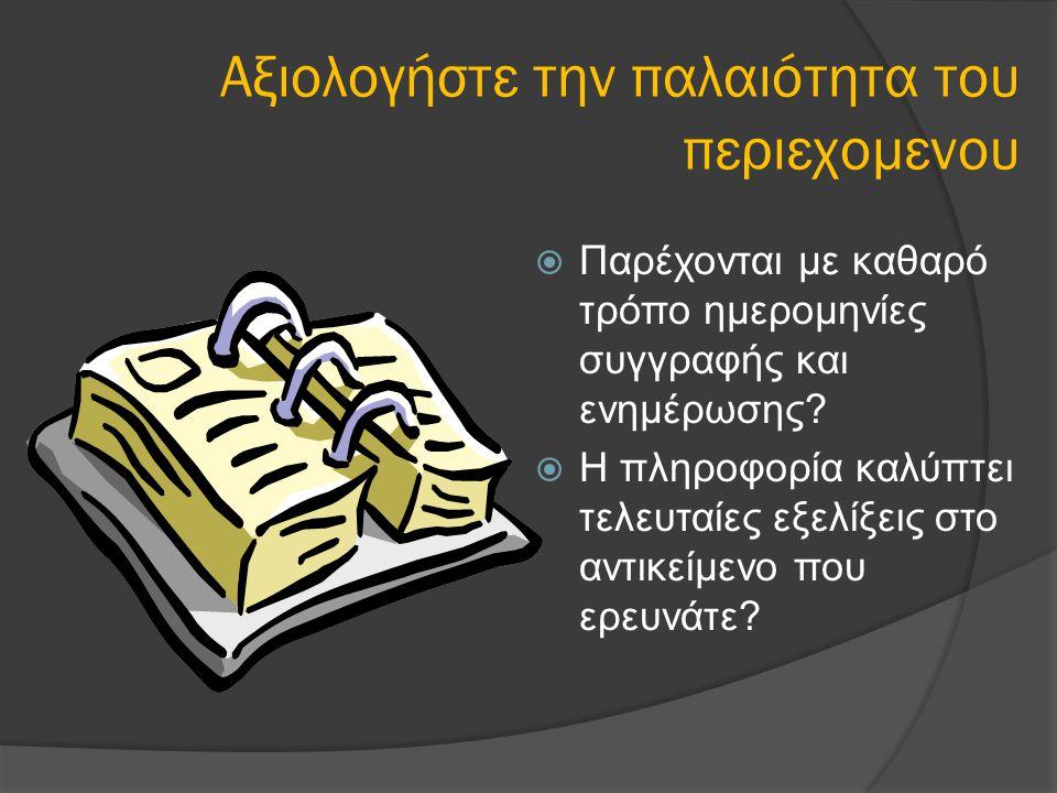 Αξιολογήστε την παλαιότητα του περιεχομενου  Παρέχονται με καθαρό τρόπο ημερομηνίες συγγραφής και ενημέρωσης.