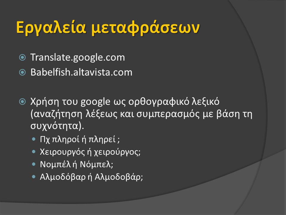  Translate.google.com  Babelfish.altavista.com  Χρήση του google ως ορθογραφικό λεξικό (αναζήτηση λέξεως και συμπερασμός με βάση τη συχνότητα).