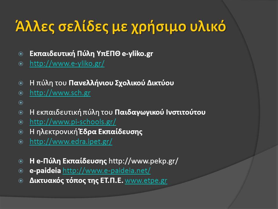  Εκπαιδευτική Πύλη ΥπΕΠΘ e-yliko.gr  http://www.e-yliko.gr/ http://www.e-yliko.gr/  Η πύλη του Πανελλήνιου Σχολικού Δικτύου  http://www.sch.gr http://www.sch.gr   Η εκπαιδευτική πύλη του Παιδαγωγικού Ινστιτούτου  http://www.pi-schools.gr/ http://www.pi-schools.gr/  Η ηλεκτρονική Έδρα Εκπαίδευσης  http://www.edra.ipet.gr/ http://www.edra.ipet.gr/  H e-Πύλη Εκπαίδευσης http://www.pekp.gr/  e-paideia http://www.e-paideia.net/http://www.e-paideia.net/  Δικτυακός τόπος της ΕΤ.Π.Ε.