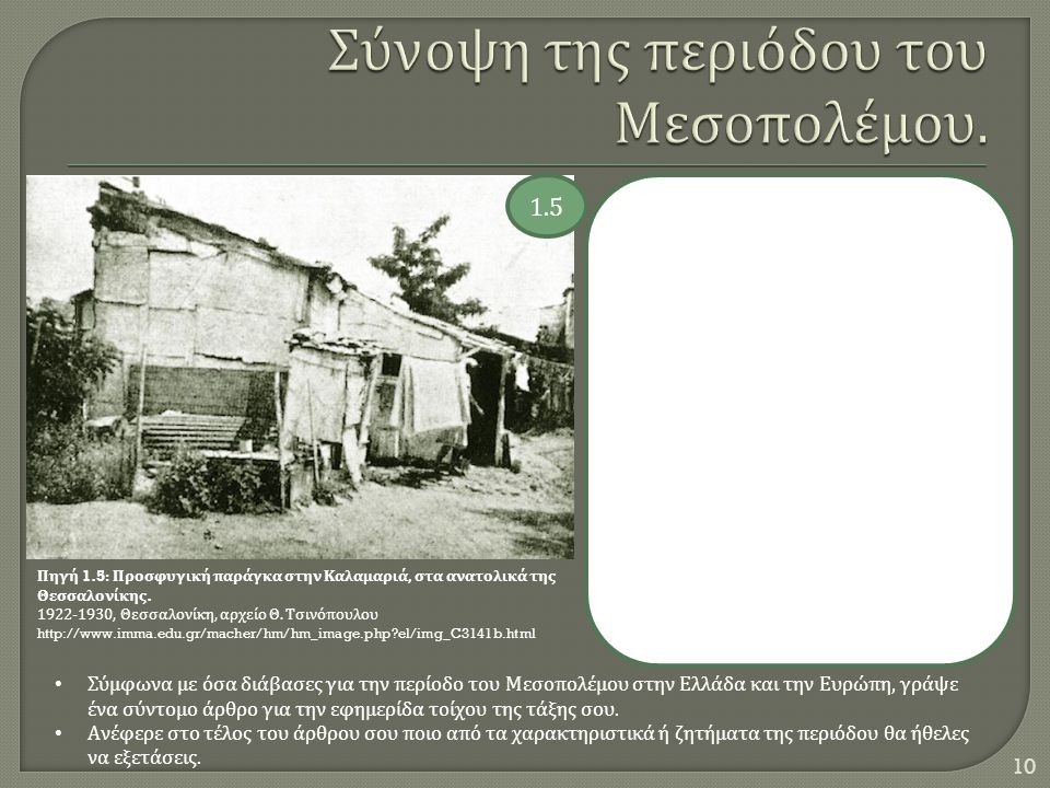 10 Πηγή 1.5: Προσφυγική παράγκα στην Καλαμαριά, στα ανατολικά της Θεσσαλονίκης. 1922-1930, Θεσσαλονίκη, αρχείο Θ. Τσινόπουλου http://www.imma.edu.gr/m
