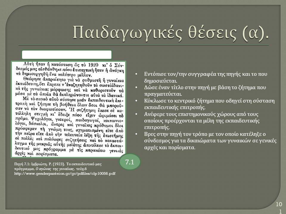 101 Πηγή 7.1: Ιμβριώτη, Ρ. (1923). Το εκπαιδευτικό μας πρόγραμμα, Ο αγώνας της γυναίκας, τεύχ.6 http://www.genderpanteion.gr/gr/pdfiles/clp10056.pdf Ε