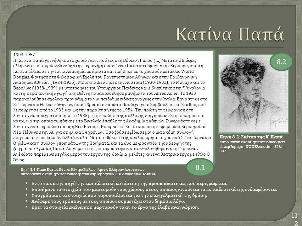 112 1903-1957 Η Κατίνα Παπά γεννήθηκε στο χωριό Γιαννιτσάτες στη Βόρειο Ήπειρο.(…) Μετά από διώξεις ελλήνων από τουρκαλβανούς στην περιοχή, η οικογένε