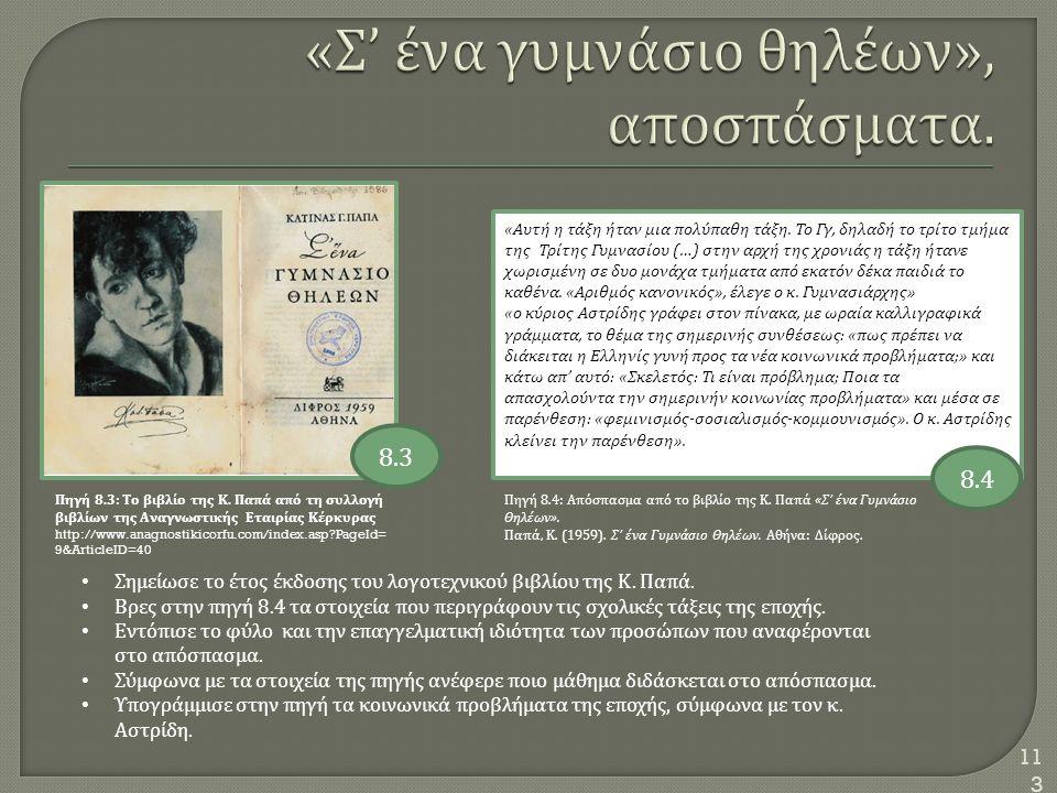 113 Πηγή 8.3: Το βιβλίο της Κ. Παπά από τη συλλογή βιβλίων της Αναγνωστικής Εταιρίας Κέρκυρας http://www.anagnostikicorfu.com/index.asp?PageId= 9&Arti