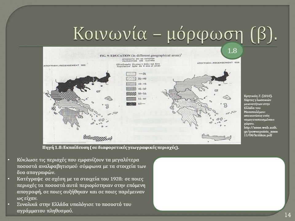Κύκλωσε τις περιοχές που εμφανίζουν τα μεγαλύτερα ποσοστά αναλφαβητισμού σύμφωνα με τα στοιχεία των δυο απογραφών. Κατέγραψε σε σχέση με τα στοιχεία τ