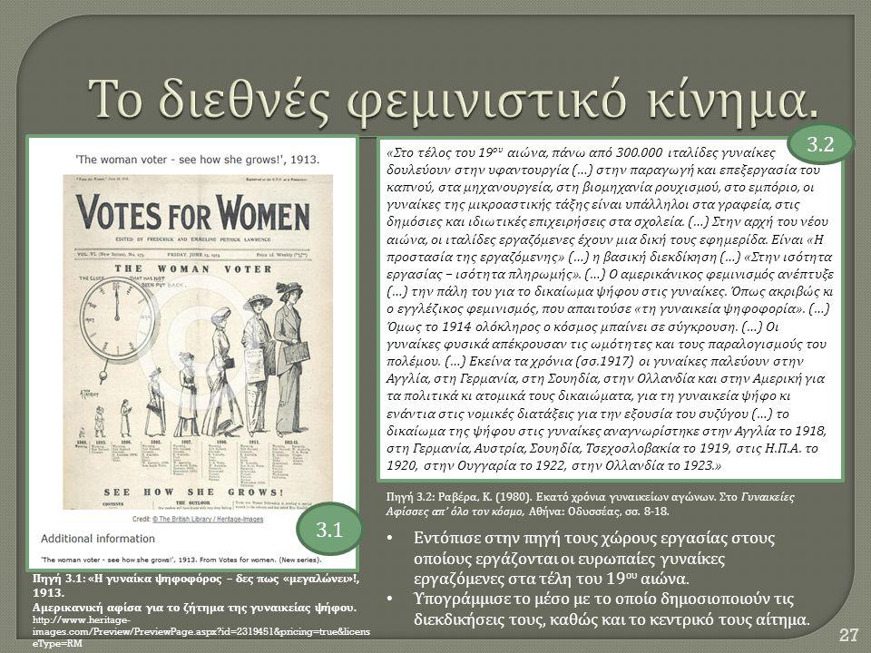 27 Πηγή 3.1: « Η γυναίκα ψηφοφόρος – δες πως « μεγαλώνει »!, 1913. Αμερικανική αφίσα για το ζήτημα της γυναικείας ψήφου. http://www.heritage- images.c