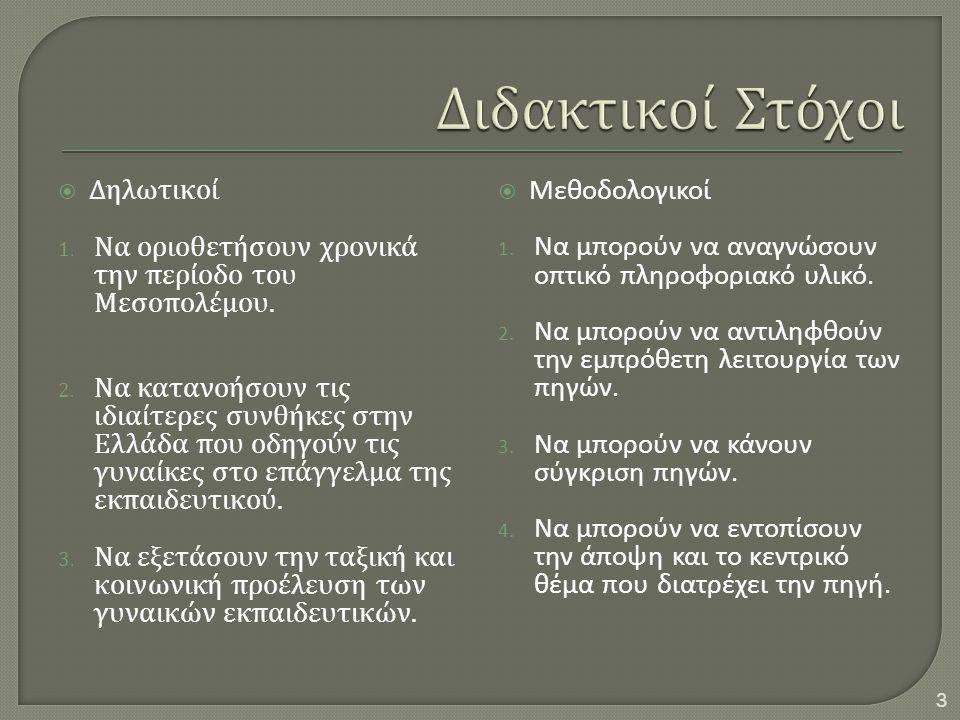 Δηλωτικοί 1. Να οριοθετήσουν χρονικά την περίοδο του Μεσοπολέμου. 2. Να κατανοήσουν τις ιδιαίτερες συνθήκες στην Ελλάδα που οδηγούν τις γυναίκες στο