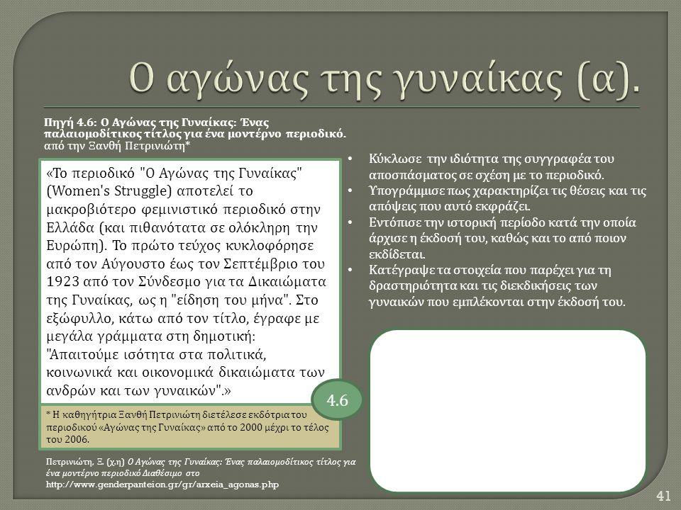 Πηγή 4.6: Ο Αγώνας της Γυναίκας : Ένας παλαιομοδίτικος τίτλος για ένα μοντέρνο περιοδικό. από την Ξανθή Πετρινιώτη * 41 « Το περιοδικό