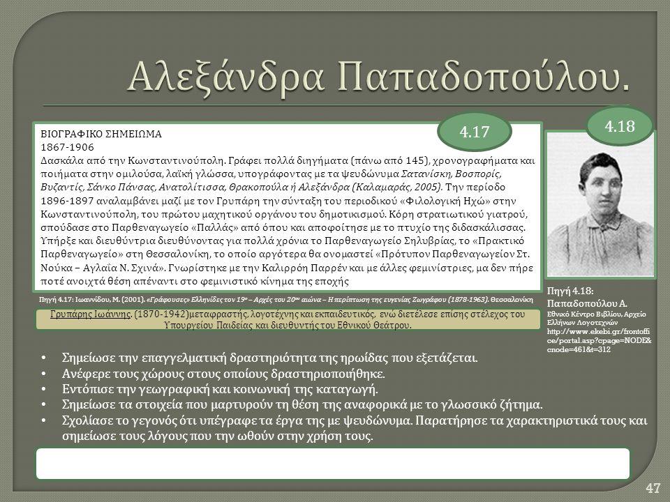 47 ΒΙΟΓΡΑΦΙΚΟ ΣΗΜΕΙΩΜΑ 1867-1906 Δασκάλα από την Κωνσταντινούπολη. Γράφει πολλά διηγήματα ( πάνω από 145), χρονογραφήματα και ποιήματα στην ομιλούσα,