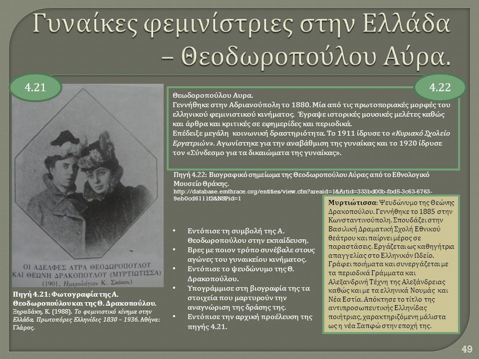 49 Θεωδοροπούλου Αυρα. Γεννήθηκε στην Αδριανούπολη το 1880. Μία από τις πρωτοποριακές μορφές του ελληνικού φεμινιστικού κινήματος. Έγραψε ιστορικές μο