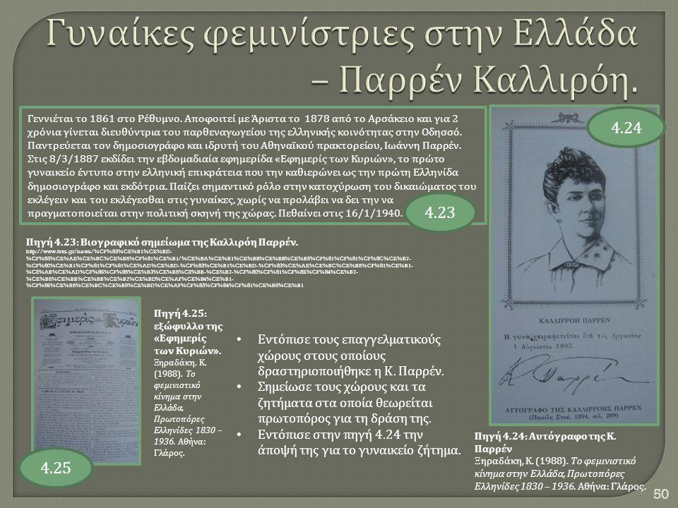 50 Γεννιέται το 1861 στο Ρέθυμνο. Αποφοιτεί με Άριστα το 1878 από το Αρσάκειο και για 2 χρόνια γίνεται διευθύντρια του παρθεναγωγείου της ελληνικής κο