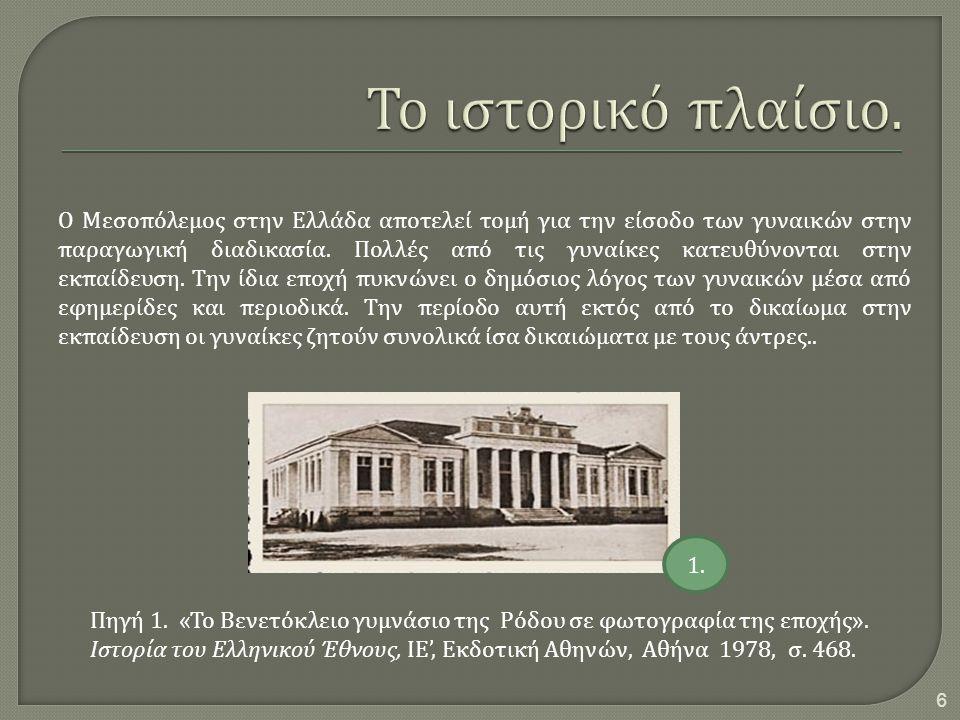 Ο Μεσοπόλεμος στην Ελλάδα αποτελεί τομή για την είσοδο των γυναικών στην παραγωγική διαδικασία. Πολλές από τις γυναίκες κατευθύνονται στην εκπαίδευση.