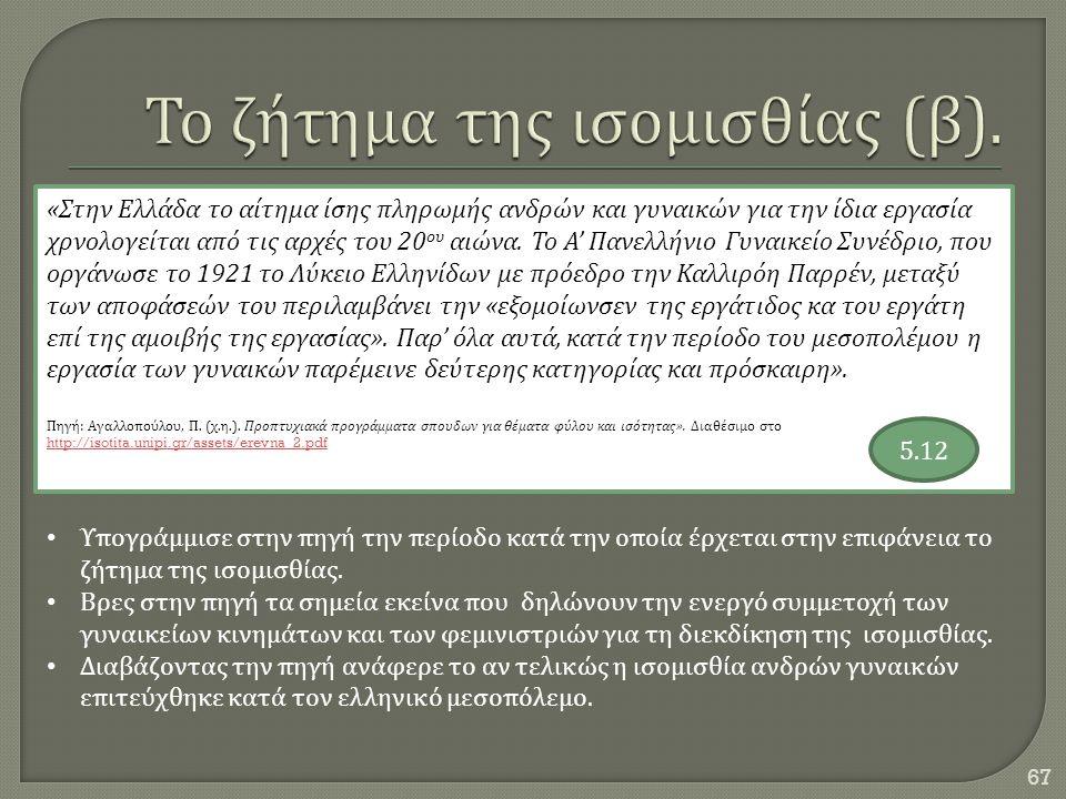 67 « Στην Ελλάδα το αίτημα ίσης π ληρωμής ανδρών και γυναικών για την ίδια εργασία χρνολογείται α π ό τις αρχές του 20 ου αιώνα. Το Α ' Πανελλήνιο Γυν