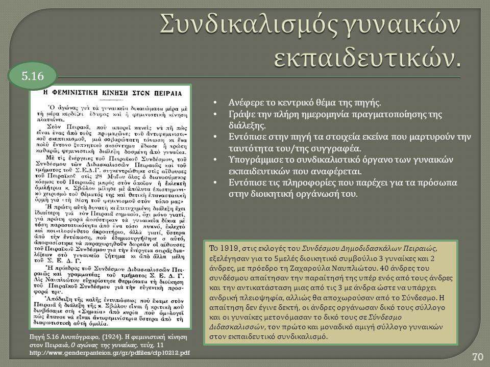 70 Πηγή 5.16 Ανυπόγραφο, (1924). Η φεμινιστική κίνηση στον Πειραιά, Ο αγώνας της γυναίκας, τεύχ. 11 http://www.genderpanteion.gr/gr/pdfiles/clp10212.p
