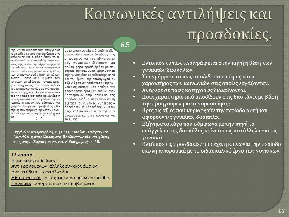87 (…) Οι Πηγή 6.5: Φουρναράκη, Ε. (1999, 2 Μαΐου ) Επάγγελμα : Δασκάλα, η εκπαίδευση στα Παρθεναγωγεία και η θέση τους στην ελληνική κοινωνία. Η Καθη