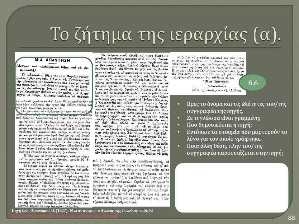 88 Πηγή 6.6: Οικονόμου, Ο. (1927). Μια απάντηση, ο Αγώνας της Γυναίκας, τεύχ.42 http://www.genderpanteion.gr/gr/pdfiles/clp11740.pdf Βρες το όνομα και