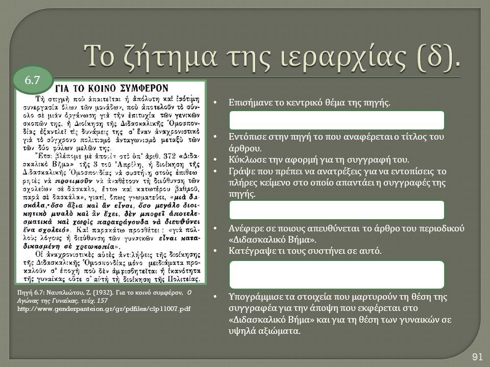 91 Πηγή 6.7: Ναυπλιώτου, Ζ. (1932). Για το κοινό συμφέρον, Ο Αγώνας της Γυναίκας, τεύχ. 157 http://www.genderpanteion.gr/gr/pdfiles/clp11007.pdf Επισή