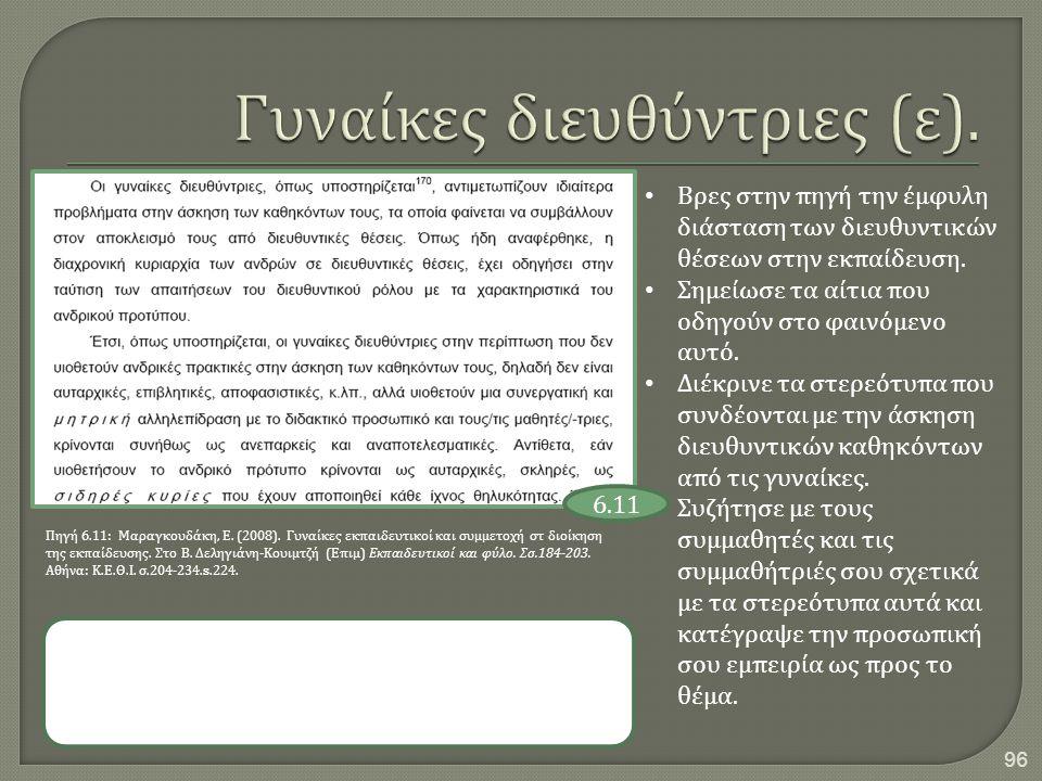 96 Πηγή 6.11: Μαραγκουδάκη, Ε. (2008). Γυναίκες εκπαιδευτικοί και συμμετοχή στ διοίκηση της εκπαίδευσης. Στο Β. Δεληγιάνη - Κουιμτζή ( Επιμ ) Εκπαιδευ