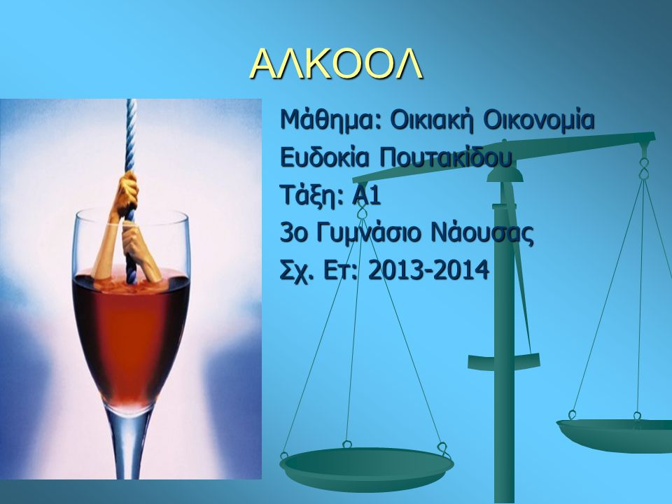 Το αλκοόλ αυξάνει την επιθυμία αλλά μειώνει το αποτέλεσμα ή