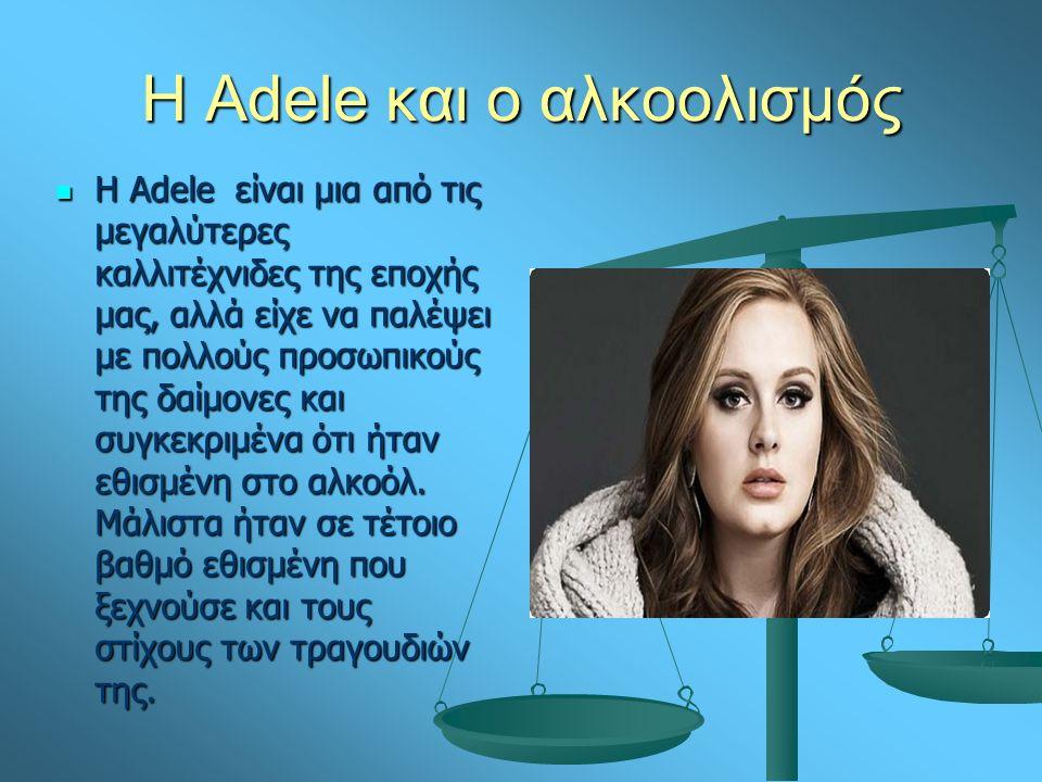 Η Adele και ο αλκοολισμός Η Adele είναι μια από τις μεγαλύτερες καλλιτέχνιδες της εποχής μας, αλλά είχε να παλέψει με πολλούς προσωπικούς της δαίμονες και συγκεκριμένα ότι ήταν εθισμένη στο αλκοόλ.