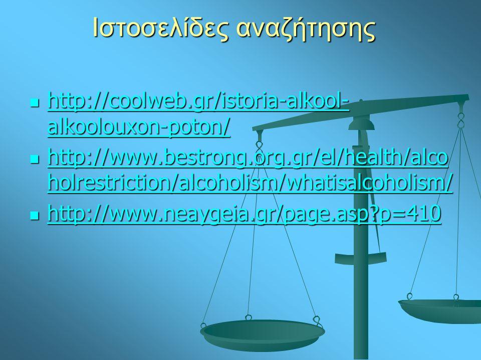 Ιστοσελίδες αναζήτησης Ιστοσελίδες αναζήτησης http://coolweb.gr/istoria-alkool- alkoolouxon-poton/ http://coolweb.gr/istoria-alkool- alkoolouxon-poton/ http://coolweb.gr/istoria-alkool- alkoolouxon-poton/ http://coolweb.gr/istoria-alkool- alkoolouxon-poton/ http://www.bestrong.org.gr/el/health/alco holrestriction/alcoholism/whatisalcoholism/ http://www.bestrong.org.gr/el/health/alco holrestriction/alcoholism/whatisalcoholism/ http://www.bestrong.org.gr/el/health/alco holrestriction/alcoholism/whatisalcoholism/ http://www.bestrong.org.gr/el/health/alco holrestriction/alcoholism/whatisalcoholism/ http://www.neaygeia.gr/page.asp?p=410 http://www.neaygeia.gr/page.asp?p=410 http://www.neaygeia.gr/page.asp?p=410