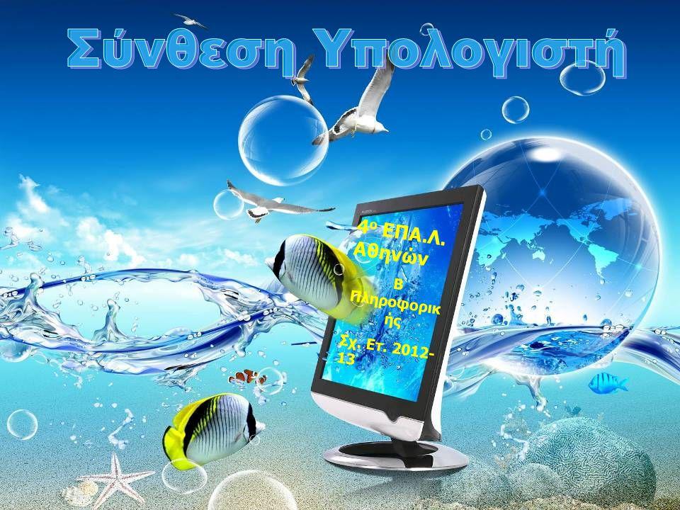 4 ο ΕΠΑ.Λ. Αθηνών Β Πληροφορικ ής Σχ. Ετ. 2012- 13