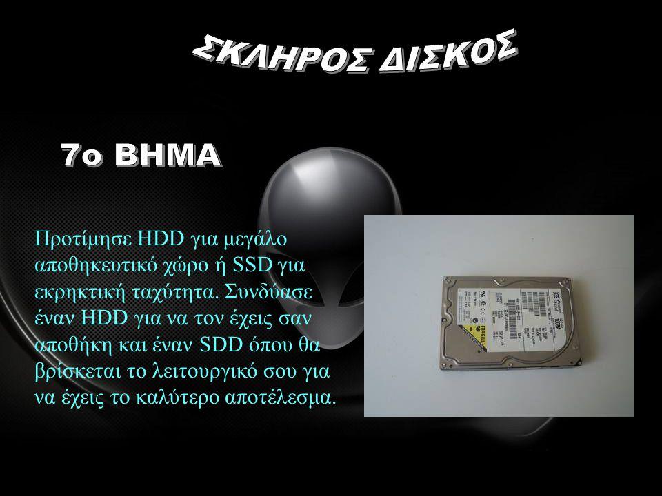 Προτίμησε HDD για μεγάλο αποθηκευτικό χώρο ή SSD για εκρηκτική ταχύτητα. Συνδύασε έναν HDD για να τον έχεις σαν αποθήκη και έναν SDD όπου θα βρίσκεται