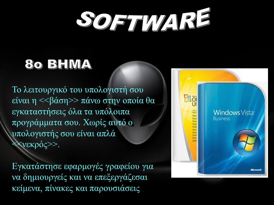 Το λειτουργικό του υπολογιστή σου είναι η > πάνω στην οποία θα εγκαταστήσεις όλα τα υπόλοιπα προγράμματα σου. Χωρίς αυτό ο υπολογιστής σου είναι απλά