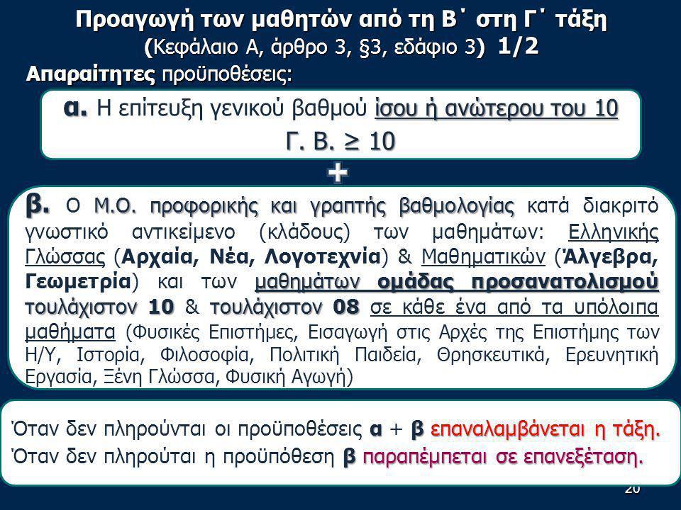 Προαγωγή των μαθητών από τη Β΄ στη Γ΄ τάξη (Κεφάλαιο Α, άρθρο 3, §3, εδάφιο 3) 1/2 Απαραίτητες προϋποθέσεις: 20 α.