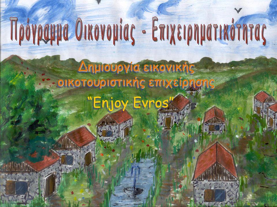 """Δημιουργία εικονικής οικοτουριστικής επιχείρησης """"Enjoy Evros"""""""