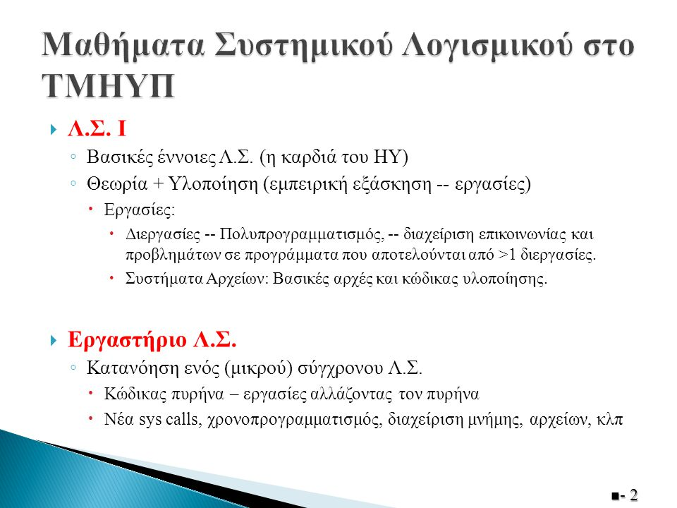 ◦ Το Λ.Σ.αποτελείται από ένα αριθμό διαδικασιών/ρουτινών (procedures).