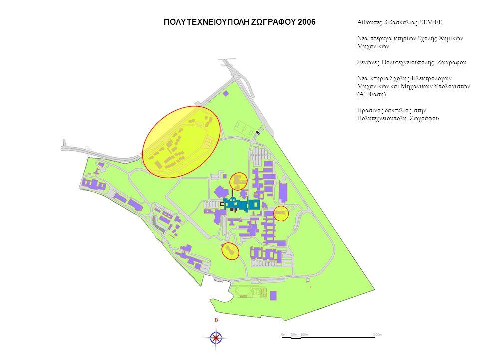 ΠΟΛΥΤΕΧΝΕΙΟΥΠΟΛΗ ΖΩΓΡΑΦΟΥ 2006 Αίθουσες διδασκαλίας ΣΕΜΦΕ Νέα πτέρυγα κτηρίων Σχολής Χημικών Μηχανικών Ξενώνες Πολυτεχνειούπολης Ζωγράφου Νέα κτήρια Σ