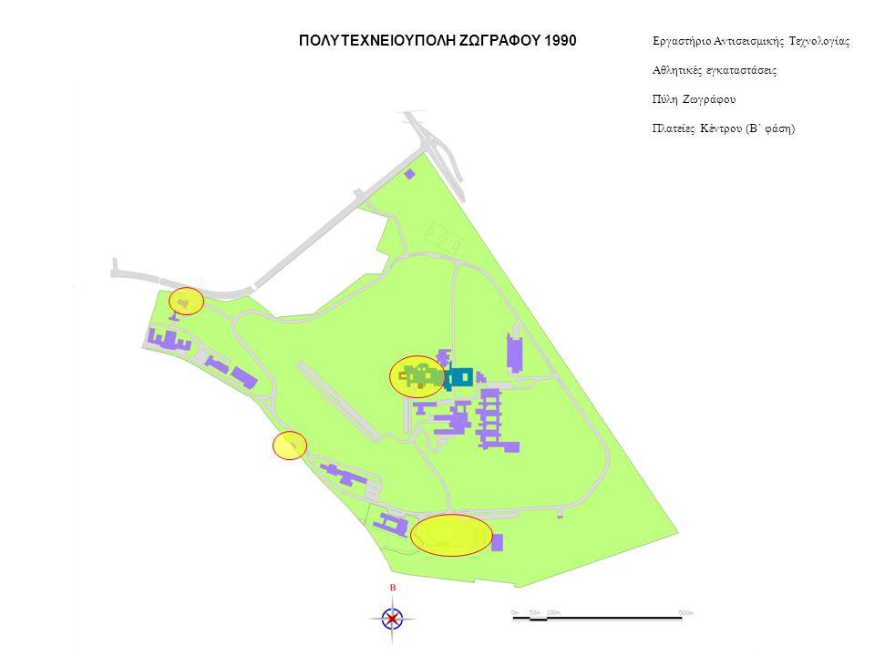 ΠΟΛΥΤΕΧΝΕΙΟΥΠΟΛΗ ΖΩΓΡΑΦΟΥ 1990 Εργαστήριο Αντισεισμικής Τεχνολογίας Αθλητικές εγκαταστάσεις Πύλη Ζωγράφου Πλατείες Κέντρου (Β΄ φάση)