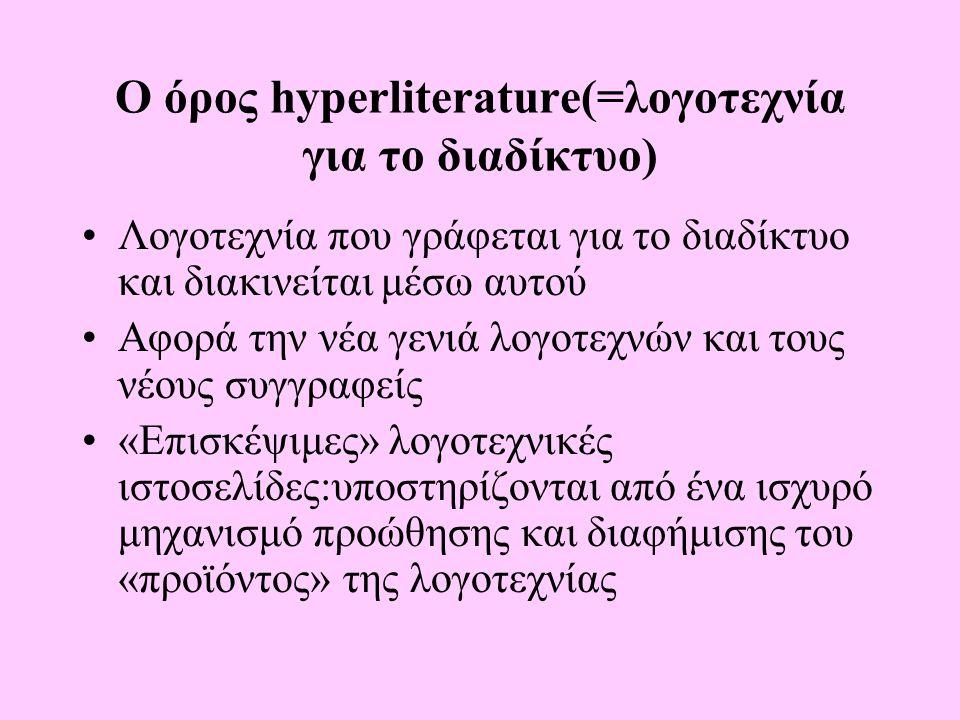 Ο όρος hyperliterature(=λογοτεχνία για το διαδίκτυο) Λογοτεχνία που γράφεται για το διαδίκτυο και διακινείται μέσω αυτού Αφορά την νέα γενιά λογοτεχνών και τους νέους συγγραφείς «Επισκέψιμες» λογοτεχνικές ιστοσελίδες:υποστηρίζονται από ένα ισχυρό μηχανισμό προώθησης και διαφήμισης του «προϊόντος» της λογοτεχνίας