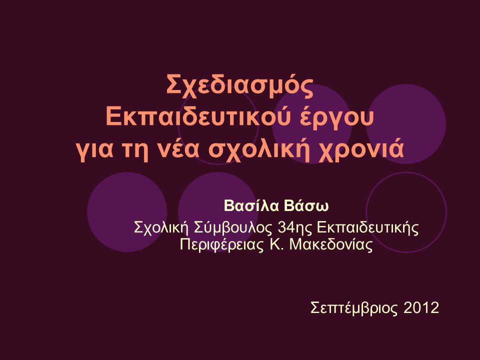Σχεδιασμός Εκπαιδευτικού έργου για τη νέα σχολική χρονιά Βασίλα Βάσω Σχολική Σύμβουλος 34ης Εκπαιδευτικής Περιφέρειας Κ. Μακεδονίας Σεπτέμβριος 2012