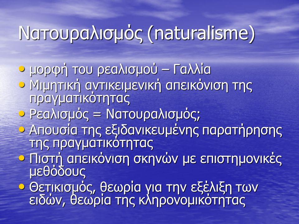 Νατουραλισμός (naturalisme) μορφή του ρεαλισμού – Γαλλία μορφή του ρεαλισμού – Γαλλία Μιμητική αντικειμενική απεικόνιση της πραγματικότητας Μιμητική α