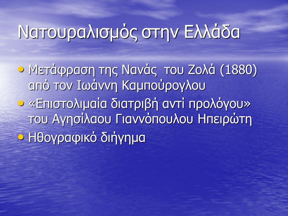 Νατουραλισμός στην Ελλάδα Μετάφραση της Νανάς του Ζολά (1880) από τον Ιωάννη Καμπούρογλου Μετάφραση της Νανάς του Ζολά (1880) από τον Ιωάννη Καμπούρογ