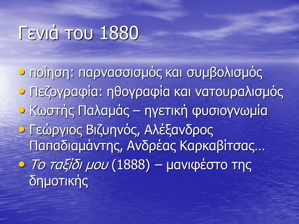 Γενιά του 1880 παρνασσισμός – στη Γαλλία τη δεκαετία του '60 (Σύγχρονος Παρνασσός (1866-1876)) παρνασσισμός – στη Γαλλία τη δεκαετία του '60 (Σύγχρονος Παρνασσός (1866-1876)) Αντικειμενικότητα και ακρίβεια στην έκφραση Αντικειμενικότητα και ακρίβεια στην έκφραση Η τέχνη για την τέχνη (Theophile Gautier) Η τέχνη για την τέχνη (Theophile Gautier) Αντίδραση στο ρομαντισμό και στον υπερβολικό συναισθηματισμό – συγκράτηση του πάθους Αντίδραση στο ρομαντισμό και στον υπερβολικό συναισθηματισμό – συγκράτηση του πάθους Προτίμηση στη μορφή – συσχετισμός με την γλυπτική Προτίμηση στη μορφή – συσχετισμός με την γλυπτική Ψυχρότητα και εξαφάνιση του συναισθήματος Ψυχρότητα και εξαφάνιση του συναισθήματος