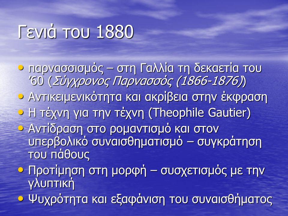 Γενιά του 1880 παρνασσισμός – στη Γαλλία τη δεκαετία του '60 (Σύγχρονος Παρνασσός (1866-1876)) παρνασσισμός – στη Γαλλία τη δεκαετία του '60 (Σύγχρονο