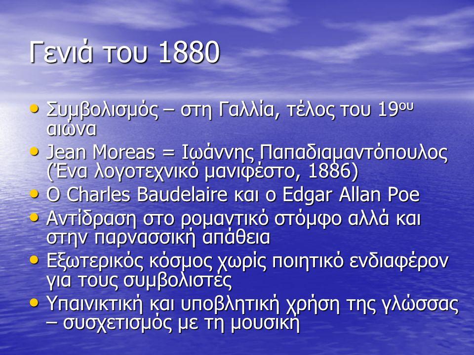 Γενιά του 1880 Συμβολισμός – στη Γαλλία, τέλος του 19 ου αιώνα Συμβολισμός – στη Γαλλία, τέλος του 19 ου αιώνα Jean Moreas = Ιωάννης Παπαδιαμαντόπουλο