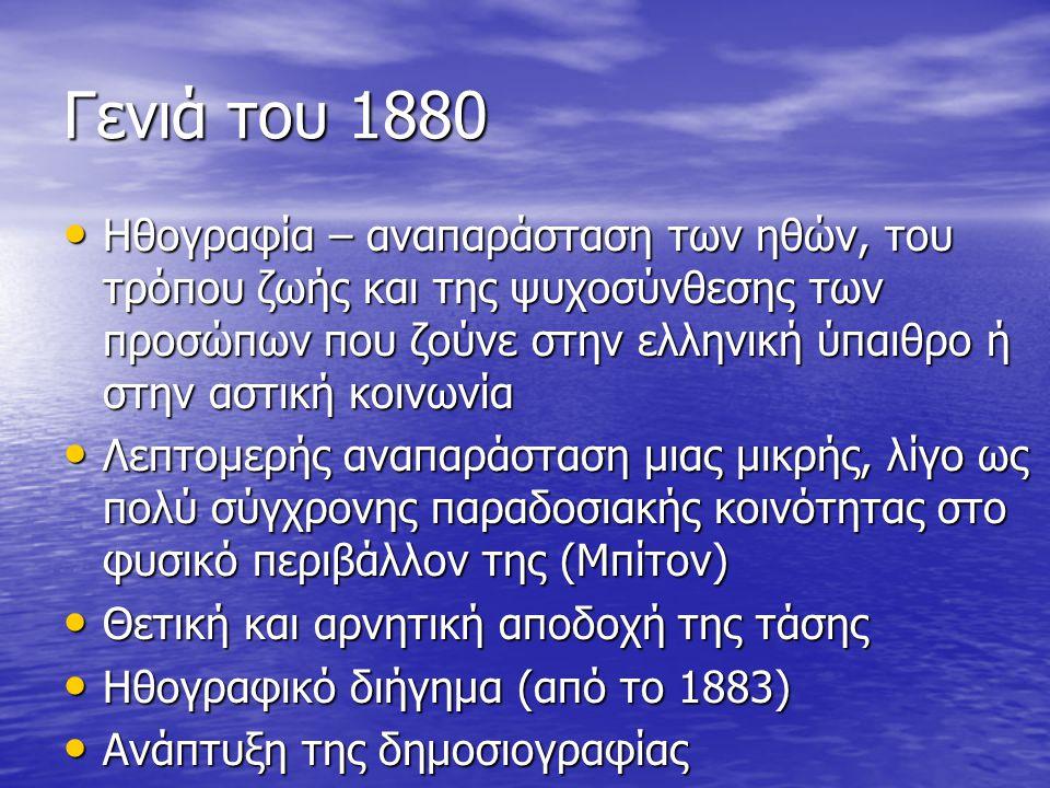 Ηθογραφικό διήγημα Διαγωνισμός της Εστίας, 15.5.1883: «Η υπόθεσις...έσται ελληνική, τουτέστι θα συνίσταται εις περιγραφήν σκηνών του ελληνικού βίου εν οιαδήποτε των περιόδων της ιστορίας αυτού ή εις εξιστόρησιν επεισοδίου τινός της ελληνικής ιστορίας».