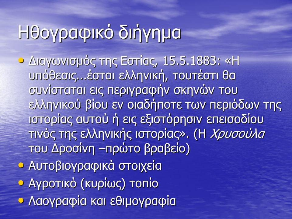 Ηθογραφικό διήγημα Διαγωνισμός της Εστίας, 15.5.1883: «Η υπόθεσις...έσται ελληνική, τουτέστι θα συνίσταται εις περιγραφήν σκηνών του ελληνικού βίου εν